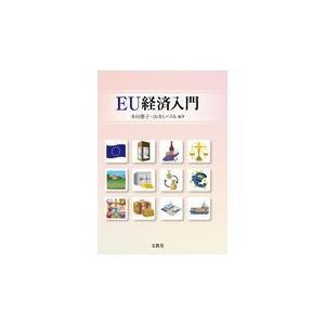 EU経済入門/本田雅子