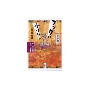 ブッダの小ばなし/釈徹宗 honyaclubbook