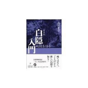 白隠入門 新装版/西村恵信
