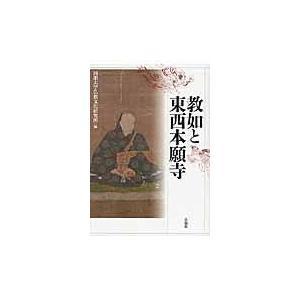 出版社名:法蔵館 著者名:同朋大学仏教文化研究所 発行年月:2013年12月 キーワード:キョウニョ...