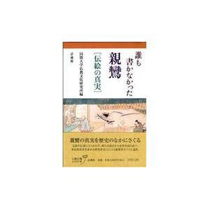 出版社名:法蔵館 著者名:同朋大学仏教文化研究所 発行年月:2010年11月 キーワード:ダレ モ ...
