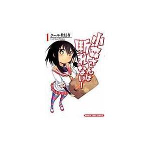 出版社名:芳文社 著者名:クール教信者 シリーズ名:まんがタイムコミックス 発行年月:2013年07...
