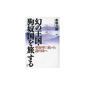 出版社名:風媒社 著者名:赤塚次郎 発行年月:2009年12月 キーワード:マボロシ ノ オウコク ...