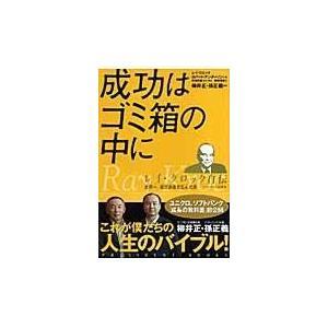 出版社名:プレジデント社 著者名:レー・A.クロック、ロバート・アンダーソン、野地秩嘉 発行年月:2...
