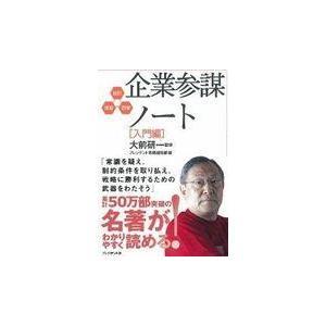 企業参謀ノート 入門編/プレジデント社