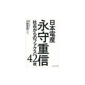 出版社名:プレジデント社 著者名:川勝宣昭 発行年月:2016年12月 キーワード:ニホン デンサン...