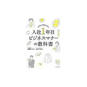 出版社名:プレジデント社 著者名:金森たかこ、西出ひろ子 発行年月:2017年03月 キーワード:ニ...