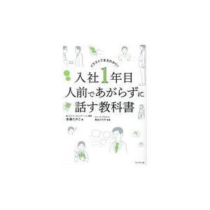 出版社名:プレジデント社 著者名:金森たかこ、西出ひろ子 発行年月:2018年03月 キーワード:ニ...