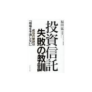 出版社名:プレジデント社 著者名:福田猛 発行年月:2018年05月 キーワード:トウシ シンタク ...