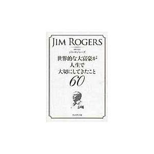出版社名:プレジデント社 著者名:ジム・ロジャーズ 発行年月:2015年08月 キーワード:セカイテ...