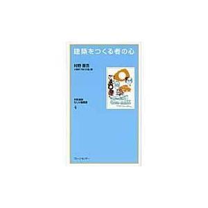 建築をつくる者の心 復刻保存版/村野藤吾
