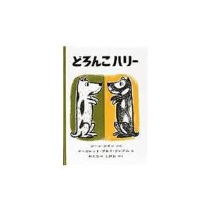出版社名:福音館書店 著者名:ジーン・ジオン、マーガレット・ブロイ・グレーアム、渡辺茂男 シリーズ名...