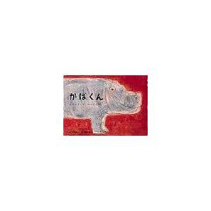 出版社名:福音館書店 著者名:岸田衿子、中谷千代子 シリーズ名:こどものとも絵本 発行年月:2008...