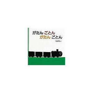 出版社名:福音館書店 著者名:安西水丸 シリーズ名:福音館あかちゃんの絵本 発行年月:1987年06...