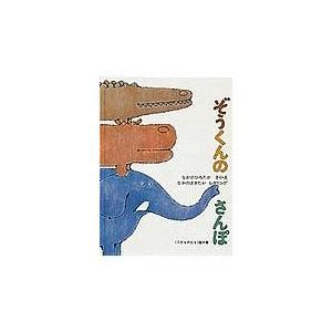出版社名:福音館書店 著者名:なかのひろたか、なかのまさたか シリーズ名:こどものとも絵本 発行年月...