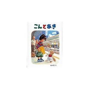 出版社名:福音館書店 著者名:林明子 シリーズ名:日本傑作絵本シリーズ 発行年月:1989年06月 ...