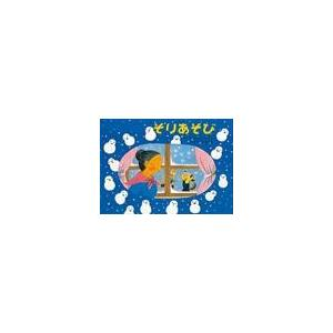 出版社名:福音館書店 著者名:さとうわきこ シリーズ名:こどものとも傑作集 発行年月:1994年10...