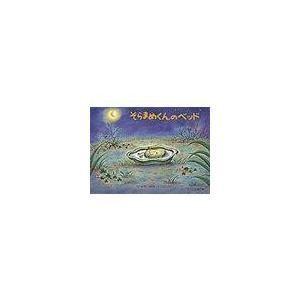 出版社名:福音館書店 著者名:なかやみわ シリーズ名:こどものとも絵本 発行年月:1999年09月 ...