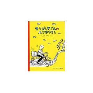 出版社名:福音館書店 著者名:にしむらあつこ シリーズ名:こどものとも絵本 発行年月:2003年04...