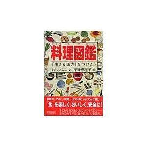 出版社名:福音館書店 著者名:越智登代子、平野恵理子 発行年月:2006年11月 キーワード:リョウ...