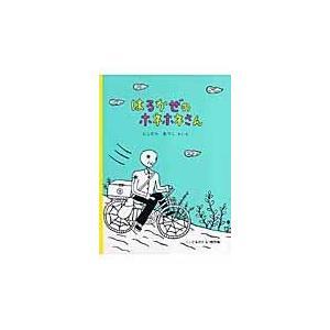 出版社名:福音館書店 著者名:にしむらあつこ シリーズ名:こどものとも絵本 発行年月:2014年01...