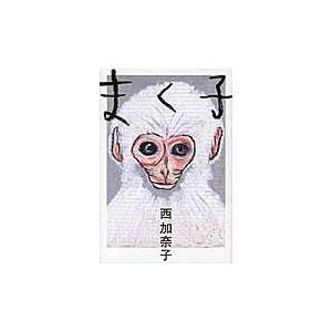 出版社名:福音館書店 著者名:西加奈子 発行年月:2016年02月 キーワード:マクコ、ニシ,カナコ