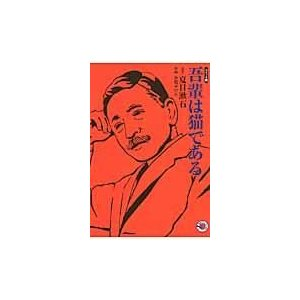 出版社名:ホーム社(千代田区)、集英社 著者名:夏目漱石、小鳩チロル シリーズ名:MANGA BUN...