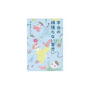 出版社名:ホーム社(千代田区)、集英社 著者名:やまもとりえ シリーズ名:ホーム社書籍扱いコミックス...