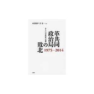 出版社名:白順社(ゆうプロジェクト) 著者名:水谷保孝、岸宏一 発行年月:2015年05月 キーワー...