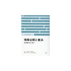 出版社名:白順社(ゆうプロジェクト) 著者名:保坂展人、荻上チキ、三木由希子 シリーズ名:リべ研BO...