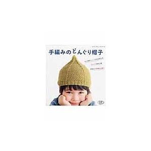 手編みのどんぐり帽子|honyaclubbook