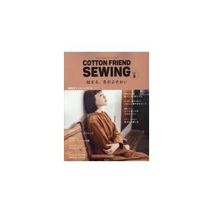 COTTON FRIEND SEWING vol.3