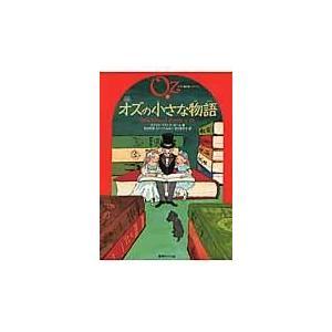 出版社名:復刊ドットコム 著者名:ライマン・フランク・ボーム、宮坂宏美、内藤文子 シリーズ名:オズの...