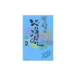 出版社名:復刊ドットコム 著者名:鈴木敏夫 発行年月:2013年07月 キーワード:スズキ トシオ ...