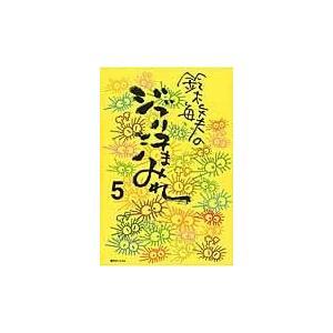 出版社名:復刊ドットコム 著者名:鈴木敏夫 発行年月:2016年03月 キーワード:スズキ トシオ ...