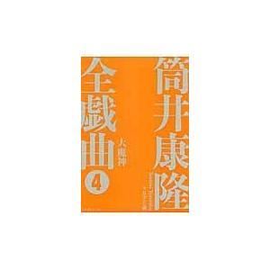 筒井康隆全戯曲 4/筒井康隆