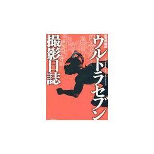 ウルトラセブン撮影日誌/金田益実の関連商品6