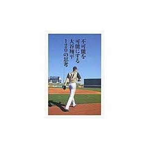出版社名:ぴあ 著者名:大谷翔平 発行年月:2017年02月 キーワード:フカノウ オ カノウ ニ ...
