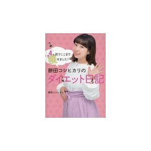餅田コシヒカリの実録ダイエット/餅田コシヒカリ