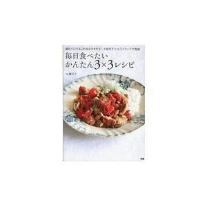 毎日食べたいかんたん3×3レシピ/山脇りこ