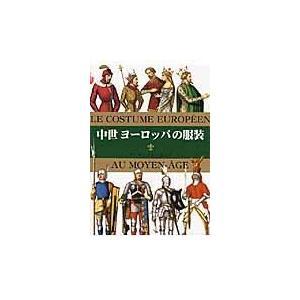 中世ヨーロッパの服装/アルベール・シャルルの関連商品6