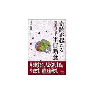 出版社名:マキノ出版 著者名:甲田光雄 シリーズ名:ビタミン文庫 発行年月:2001年12月 キーワ...
