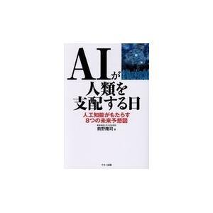 出版社名:マキノ出版 著者名:前野隆司 発行年月:2018年12月 キーワード:エイアイ ガ ジンル...