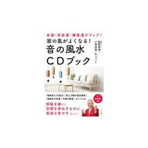 出版社名:マキノ出版 著者名:牧野持侑、小林祥晃 発行年月:2019年09月 キーワード:イエ ノ ...