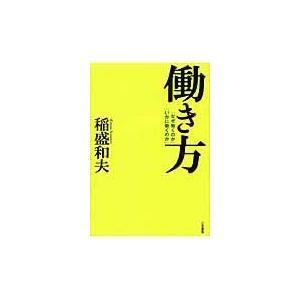 働き方/稲盛和夫|honyaclubbook