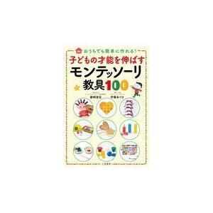 子どもの才能を伸ばすモンテッソーリ教具100/藤崎達宏