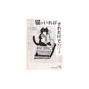 出版社名:三笠書房 著者名:今泉忠明、猫のこと研究倶楽部、トラネコボンボン シリーズ名:知的生きかた...