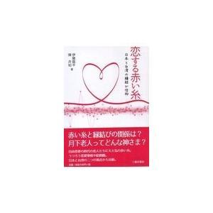 恋する赤い糸/伊藤龍平|honyaclubbook