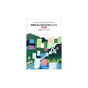 出版社名:マガジンハウス 著者名:池田香代子、マガジンハウス 発行年月:2008年12月 キーワード...