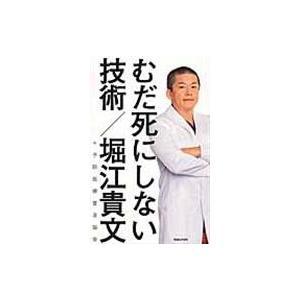 出版社名:マガジンハウス 著者名:堀江貴文、予防医療普及協会 発行年月:2016年09月 キーワード...